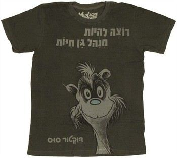 Dr Seuss If I Ran the Zoo Hebrew Cover T-Shirt Sheer by MIGHTY FINE