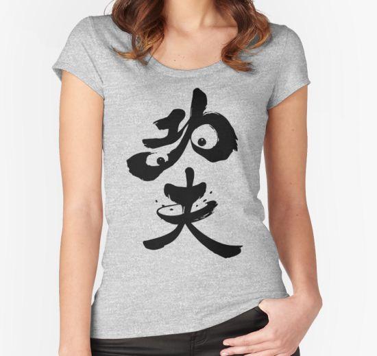 Po The Kung Fu Panda Women's Fitted Scoop T-Shirt by ZoyaRhei T-Shirt